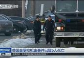 美国奥罗拉公司发生枪击案,已致6人死亡,枪手曾是该公司员工