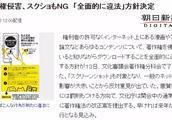 截图、保存图片都算侵权?!日本新著作权法提案出炉,网友看完炸了……