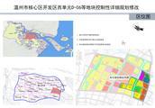温州开发区西单元规划增设居住配套涉及区域内32个地块