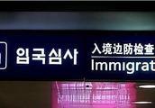 韩国严打非法滞留外国人 被驱逐者最长10年禁止入境