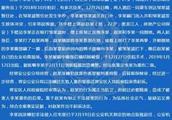 """媒体6问""""见义勇为反被拘"""":警方是否涉嫌滥用羁押权"""