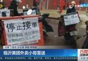 临沂:美团外卖小哥集体罢工抵制美团,背后的原因很现实