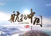 航拍中国丨从云端俯瞰天台,美到每一帧都是壁纸!