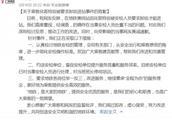 广州地铁致歉是怎么回事 广州地铁致歉全文一览