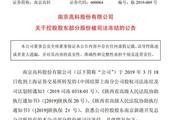 南京建工爆28.5亿信托违约!8家信托中枪涉及109亿