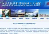 赴加旅客注意了!中使馆提醒:加拿大海关严查电子设备,没有搜查令也照查