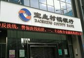 """南山宝生村镇银行""""踩雷""""保千里,净利润大降8成,更有两项核心指标低于监管要求,洛阳银行为控股股东"""