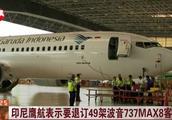 失去信心,不再信任!印尼鹰航表示要退订49架波音737MAX8客机