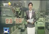 """注意!路边临时停车将被处罚 西安交警集中整治""""蹭停""""违停"""