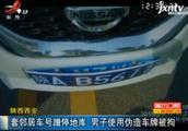 陕西西安:套邻居车号蹭停地库 男子使用伪造车牌被拘