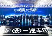 TNGA新厂落成、AVALON下线 一汽丰田开启二次创业新征程