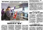 """浙江日报:东阳以""""财政+金融""""助力实体经济发展 精准帮扶助""""小微"""""""