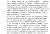 """""""奔驰哭诉维权女车主""""不接受4S店退款!市场监管部门已立案"""