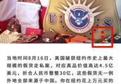 纽约最大案件:81亿假货全来自中国,你上万LV都可能来自广东!