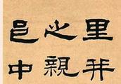 梁启超1927年作 临礼器碑 双轴