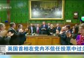 凉凉?英国首相地位岌岌可危,党内信任投票惊险过关