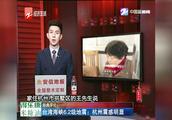 台湾海峡6.2级地震:杭州震感明显