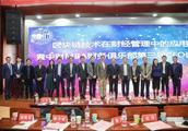 区块链技术在财经管理中的应用暨中财MBA第三届CFO论坛成功举办