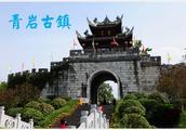 多彩贵州——青岩古镇