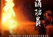 11·9 向维护人民群众生命财产安全英勇奋斗的消防员致敬