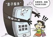 为什么中国移动10086总是自动开通一些业务