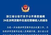 再现高颜值女嫌犯!浙江警方悬赏30万通缉网贷案件在逃人员!