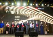 年度十大公益人物古天乐、韩红、袁立落榜,赵薇获年度公益人物