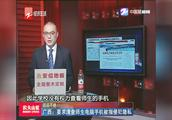 广西:要求清查师生电脑手机被指侵犯隐私