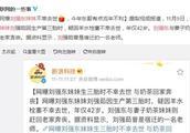 网传刘强东妹妹生三胎时离世,网友多少钱也救不了命