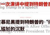 尴尬!美国副总统演讲提到特朗普,停5秒等掌声却无人鼓掌