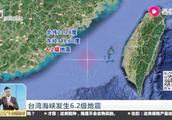 突发!台湾海峡发生6.2级地震,厦门、福建等地有震感