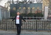 刘志峰同志受聘为《新华访谈网》签约作家