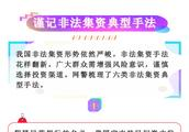 """""""净网2018""""谨记非法集资六种典型手法!"""