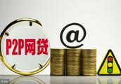 全国380余个网贷平台被立案侦查 涉案资产价值约百亿元!