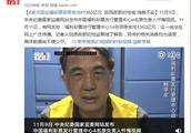 官方回应福彩原领导贪污1360亿元:消息不实,具体数据不便公