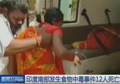 印度食物中毒事件12人丧生,每人赔4万,要活命请远离这些毒食品