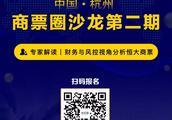 重磅来袭丨2018年商票圈第二期高端沙龙会杭州站火热报名中!
