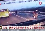 北京:路遇货车轮胎自燃,公交司机挺身救火