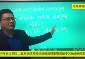 19自招计划数,北京高校缩减数量,明显低于其他高校,原因不明!