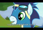 小马宝莉:原来飞马队每匹小马都有绰号,云宝的降落成经典动作