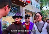 李亚鹏大理偶遇杨丽萍,郭靖、梅超风16年后再次同框引围观!