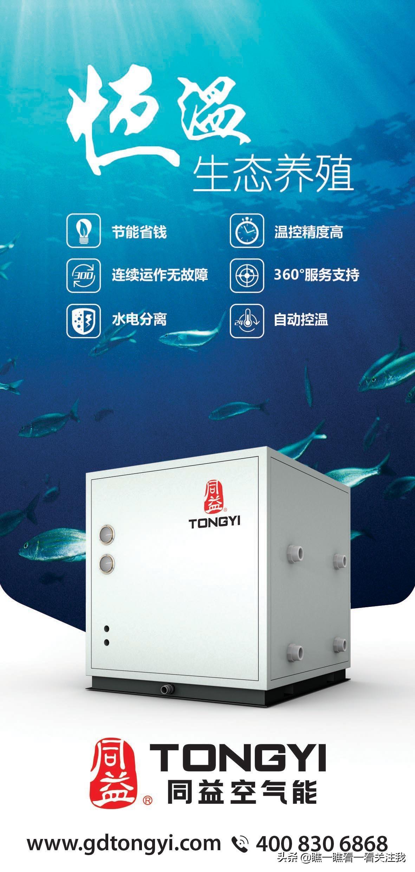 同益空气能热泵:水产养殖户的福音
