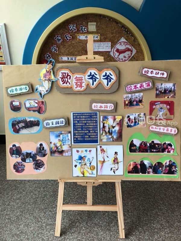 生动形象、图文结合的绘本展板放在幼儿园大