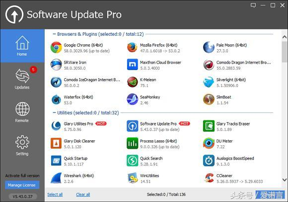 Glarysoft Software Update一年限免