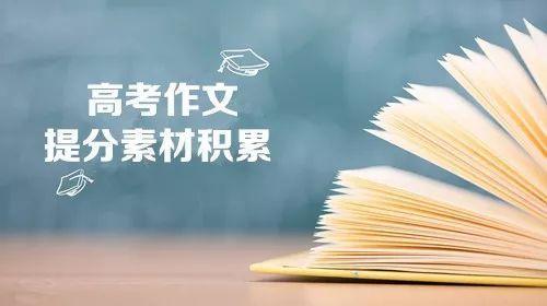 高考作文素材_高考作文素材