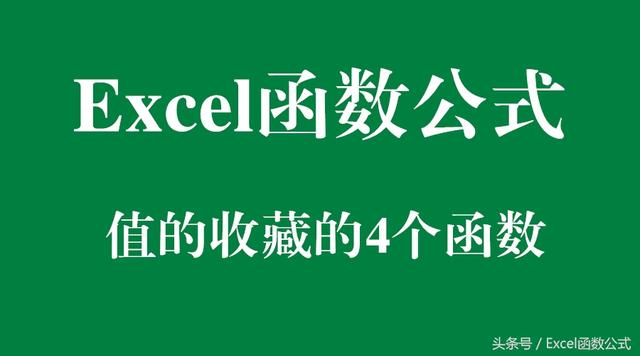 Excel函数公式:VLOOKUP、SUMPRODUCT、LOOKUP、SUMIFS实用技巧