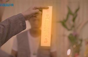 《诡探前传》郑少秋看出他不同于普通人!