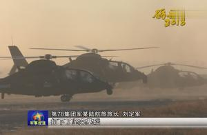 极寒、飞雪、浓雾,第78集团军某陆航旅千里转场练攻防