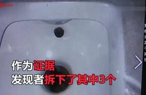 变态!公共女厕惊现摄像头 卡在孔内隐蔽难辨