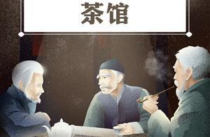 老舍120年诞辰重温茶馆,浓缩3个时代,刻画晚清民国众生相